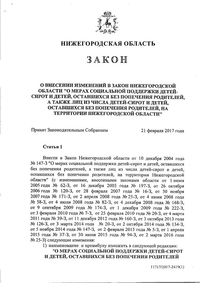 Закон о противопожарной безопасности в сфере торговли 2017